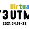 Virtual 1/3 UTMF 2021 開催のお知らせ