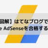 【図解】はてなブログでの Google AdSenseを合格する方法!