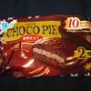 冬のチョコパイ 濃厚仕立て!冬季限定のロッテが代表するチョコ尽くしなチョコ菓子