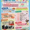 7月8日商工会フェア☆