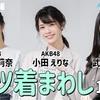 第14回 AKB48 YouTube特別企画「イメチェン48」