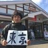 富山〜東京 ヒッチハイク 「THE 気の迷い」
