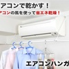 電気代を浮かし洗濯物干し&加湿器をこなすエアコンハンガー