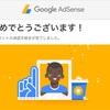【完全版】Google AdSenseの審査に正式に合格しました!(2016/12/31)