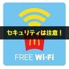 マクドナルドのフリーWi-Fiが便利!(Netflixも観れるよ)