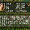 三国志5 武将 劉巴
