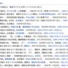 Wikipediaの前処理はもうやめて「Wiki-40B」を使う