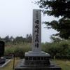 母成峠(耶麻郡猪苗代町)