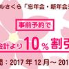 12月~1月は、事前予約で10%引き! 忘年会・新年会におすすめ!