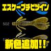 【ノリーズ】一口サイズのクローワーム「エスケープチビツイン」に新色追加!