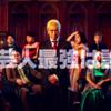 HITOSHI MATSUMOTO Presents ドキュメンタル:シーズン6のメンバーが発表!これはワクワクする