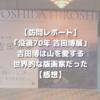 【訪問レポート】「没後70年吉田博展」吉田博は山を愛する世界的な版画家だった【感想】