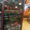 【イベント】1月イベント、まとめてみました!
