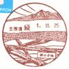 【風景印】緑郵便局(2019.11.25押印、図案変更後・初日印)