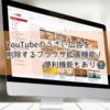 YouTubeのうざい広告を削除するブラウザ拡張機能!便利機能もあり🙆♂️