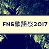 FNS歌謡祭2017 第2夜タイムテーブルとセットリスト!ひふみん登場!ミュージカル・アニソンメドレー!