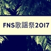 FNS歌謡祭2017 第1夜タイムテーブルとセットリスト!嵐にNEWSキンキに東方神起!!