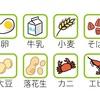 これを食べたらアトピー悪化、こんな食事に要注意!