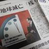 今年の「世界終末時計」は朝日の一面。あ~あ、朝日新聞滅亡「残り100秒」ならよかったのに。
