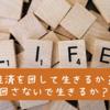 経済を回して生きるべきか、経済をなるべく回さないで生きるか、中途半端で生きるか。