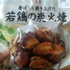 香ばしくて美味しい!セブン-イレブンの【若鶏の炭火焼き】を食べてみた!