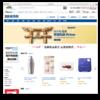中国アマゾンに学ぶ日本らしさのシンボルとは?