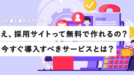 え、採用サイトって無料で作れるの?|今すぐ導入すべきサービスとは?