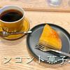 【金沢】横川交差点すぐ近くにある「コンコント菓子店」さんは米粉や大豆など植物性食材のみで作る洋菓子のお店だよ