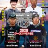 バスプロが府中湖、波介川で釣り対決「 陸王2020シーズンバトル02夏・初秋編」発売!