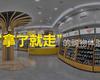 中国で増加中の無人型店舗の可能性 ニューリテールの観点で分析