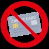 11年ぶりの高雄【意外!クレジットカードがあんまり使えない!】