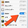知ってたらゴメン。iPhone、iPad、Macなどの便利なiCloudタブを使っていますか?