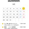 8月セミナー日程&営業カレンダー