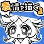 【今日のラクガキ】キャラクターのいろいろな表情を描く練習