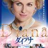 "<span itemprop=""headline"">映画「ダイアナ」(2013) 元皇太子妃ダイアナの最後の2年間。</span>"