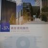 NTT都市開発リート投資法人 分配金(第37期)