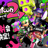 「Splatoon2」先行試写会を3月25日・26日に開催決定!!