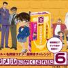 名探偵コナン✕森永ミルクキャラメル 隠された6つの謎を解け! スクラップ(リアル脱出ゲーム)✕名探偵コナン✕森永製菓