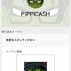 自作トークン作ってみました☆★『PIPPICASH』★☆