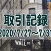 【取引記録】2020/7/27週の取引(確定利益$1,249、含み損$-10,515)
