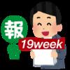 <成果報告>はてなブログ(無料版)初心者高校生の現実:19週目(PV、収益など)