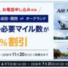ANAマイルでニュージーランド航空特典航空券キャンペーンに参戦