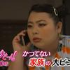 『#カンナさーん』9話あらすじネタバレ 感想 視聴率 取引先倒産のあおりでピンチ!