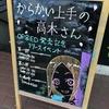 TVアニメ「からかい上手の高木さん」OP&ED発売記念リリースイベントに行ってきた。