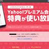 「ソフトバンク」ガラケーでも「Yahoo!プレミアム」の全特典が使い放題!