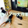 【中古リノベ大作戦】01. 理想のお家に住み替えたい!