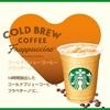 スタバ「コールドブリューコーヒーフラペチーノ」を飲んだ感想。