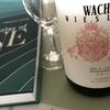 オーストリアワイン 手頃な価格でおいしく上品な香りのワイン 初めて飲んだ!「ブラウフレンキッシュ・ベラ・ヨシュカ」