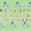 【4/24 新商品紹介vol.72】~福袋/UVレジン液/ガラス粒 等~