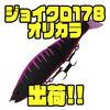 【GANCRAFT】元祖S字ビッグベイトの問屋限定カラー「ジョインテッドクロー 178 TSオリジナルカラー」出荷!